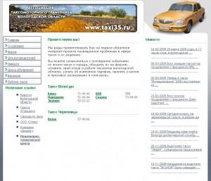 Ассоциация таксомоторного транспорта Вологодской области