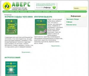 Сопровождение сайта Фонда АВЕРС